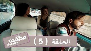 محسن-ديليفري-الحلقة-الخامسة-كرفان