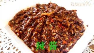острая приправа - соус ладжан (, hot sauce, лазы, лаза): азиатская кухня. Tabasco - sauce Lajian