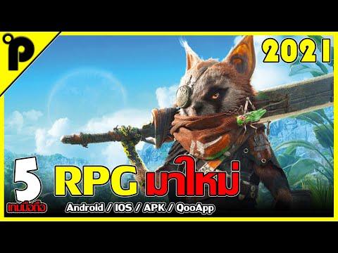5อันดับ เกมมือถือ RPG มาใหม่ น่าเล่น เดือนกุมภาพันธ์ 2021 [Android / IOS / APK / QooApp]