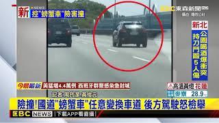 最新》險撞!國道「螃蟹車」任意變換車道 後方駕駛怒檢舉
