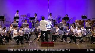 たそがれコンサート 2018 OSAKA Shion Wind Orchestra (指揮:井村誠貴)...