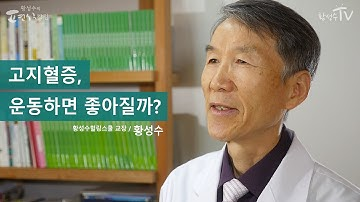 [황성수TV]  고지혈증, 운동하면 좋아질까?