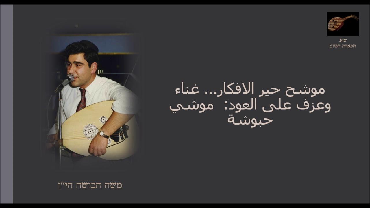 موشح حير الافكار... غناء وعزف على العود:  موشي حبوشة