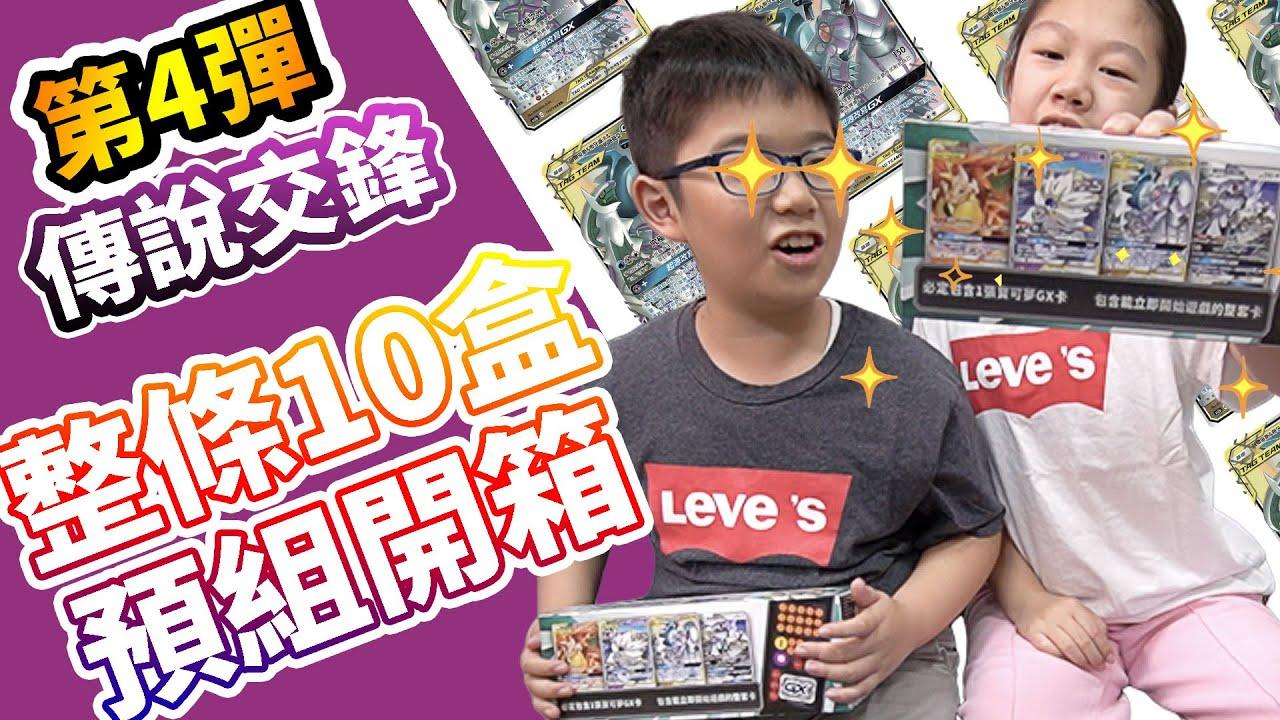 神一到神十资料_【MK TV】中文版PTCG第4彈一整條預組,10盒!開箱!能不能開到最 ...