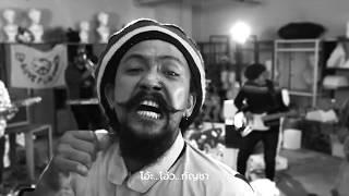 กัญชาชน - GOLD RED (Official MV)