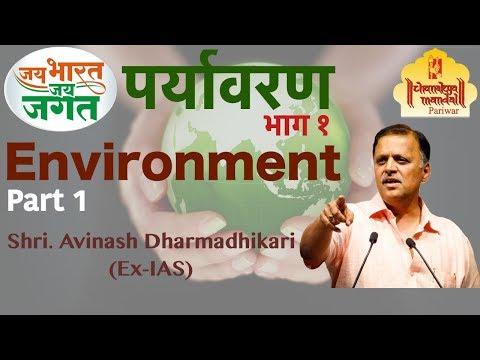 Jai Bharat Jai Jagat Part 1 | Environment (Paryavaran) | Avinash Dharmadhikari (Ex-IAS)