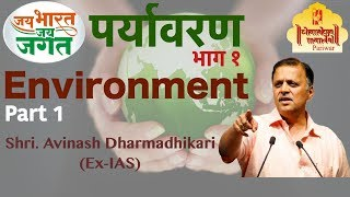 Jai Bharat Jai Jagat | Environment (Paryavaran) | Avinash Dharmadhikari (Ex-IAS)