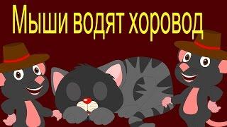 Детские песни - Мыши водят хоровод | Тише мыши | Песенка - потешка | Russian Song - Game