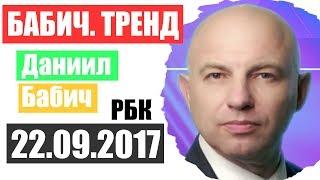 Бабич Тренд РБК 22.09.2017