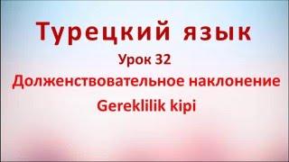 Турецкий язык. Урок 32. Долженствовательное наклонение. Gereklilik kipi