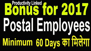 Bonus for 2016 17 for Postal Employees_PLB to be paid for Postal Employees during 2017_latest News