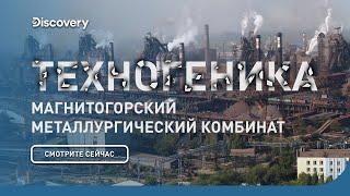 Магнитогорский металлургический комбинат | Техногеника 2 | Discovery Channel