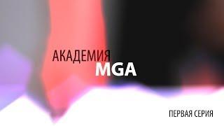 Академия MGA. Первая серия (1) Проект про обучение визажистов