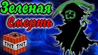 Зеленые Мстители! (SkyCraft) №6