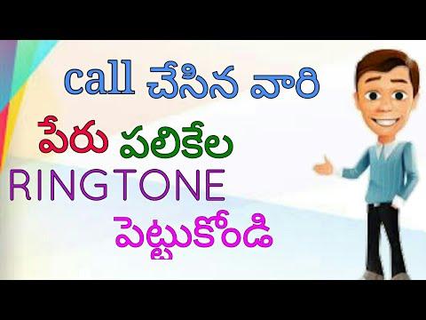How to set caller name as ring tone//caller name announcer//telugu