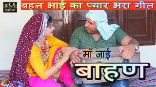 257 - माँ जाई बाहण || Fouji Karambir & Kusum saini || haryanvi folk family song