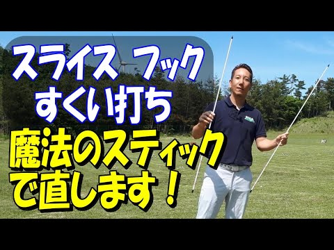 (YouTube更新)アライメントスティックを使ってスライスボール、フックボール、すくい打ちを直すオススメ練習方法
