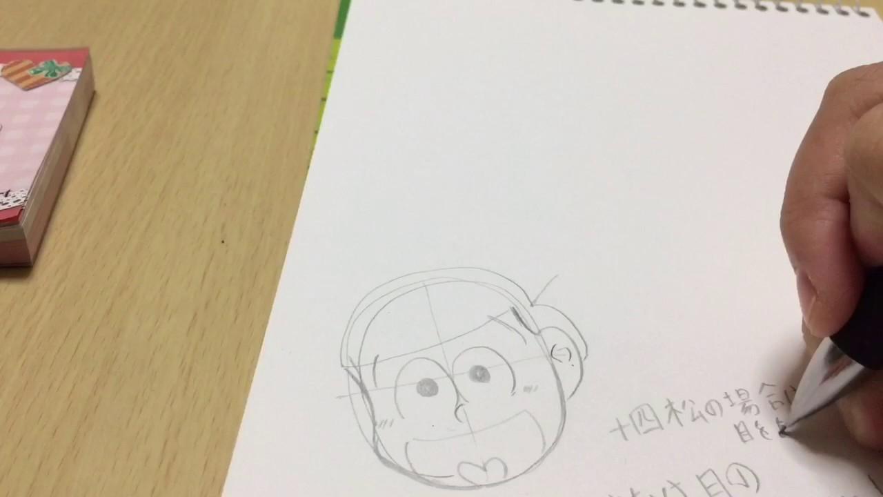 おそ松さんの描き方イラスト講座 Youtube