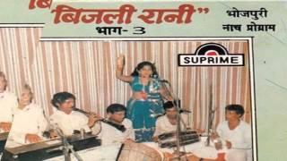 Piyaba Hamar Nirmohiya Ho || Bhojpuri Nach Program  || Bijali Rani