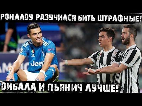 Роналду груз для Ювентуса при штрафных! Дибала и Пьянич лучше, но Аллегри против!