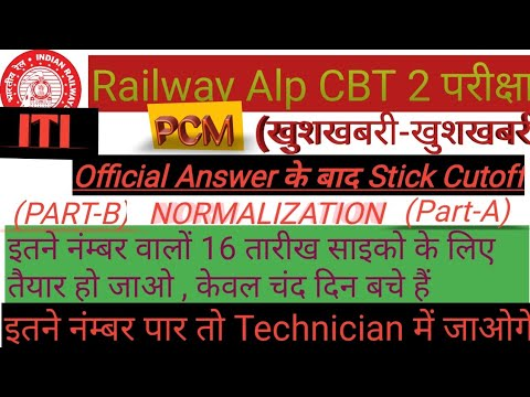 Alp cbt2 result nd part b normalization clear by railway , official cutoff of iti , pcm  ,rrb offici
