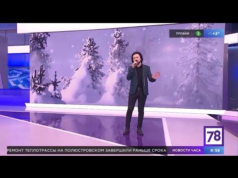 Гела Гуралиа  -  Для тебя жить  -  Телеканал 78  -  Санкт-Петербург