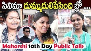 Maharshi 10th Day Public Talk | Mahesh Babu Lady Fans Hungama | Pooja Hegde | Allari Naresh