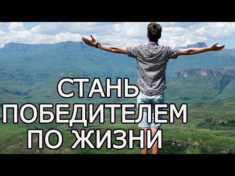Вопрос: Как быть уверенным в себе человеком и добиться успеха в жизни?