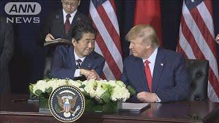 日米首脳会談 貿易交渉やイラン情勢について協議(19/09/26)
