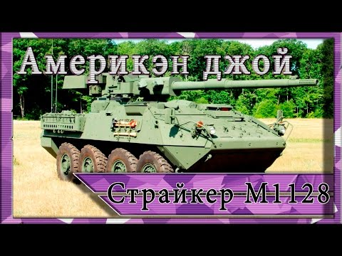 м1128 страйкер, Stryker MGS —мобильная штурмовая платформа. ББМ.