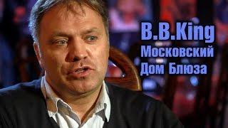 Московский дом блюза Би. Би. Кинг (B.B. King Blues Bar & Restaurant)