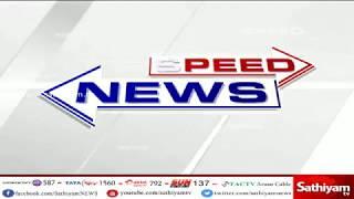 சத்தியம் விரைவு செய்திகள் நேரலை |17.06.18| #Sathiyamnews #SpeedNews #Sathiyamtv