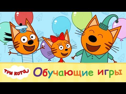 Новая игра 🎮 Три Кота: Развивающие игры! Играй, Обучайся, Развивайся! iOS & Android