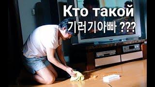 기러기아빠 Gireogi APPA: БРОШЕНКА в Корее