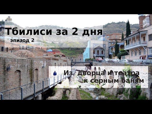 #74 Грузия, Тбилиси: массаж кисой, серные бани и легендарные марионетки