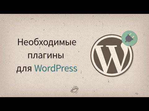 Как работают плагины для WordPress. Создаем свой плагин.