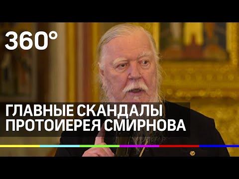 Святой хайп: лучшие высказывания протоиерея Дмитрия Смирнова