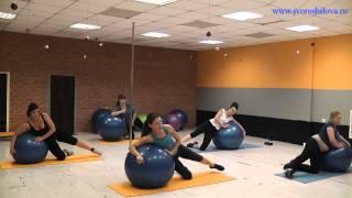 Тренировка с использованием гимнастического мяча (Fitball)