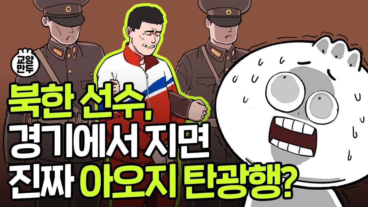 북한 선수는 경기에서 지면 어떻게 될까?ㅣ북한 국가대표의 진짜 현실
