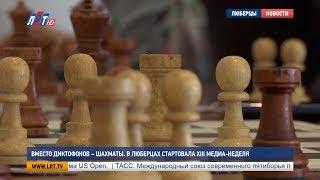 Вместо диктофонов – шахматы. В Люберцах стартовала ХIII Медиа-неделя