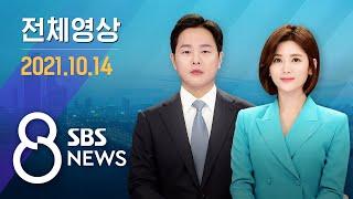 8뉴스   10/14(목) - [여론조사] 이재명 33.2 vs 윤석열 35.5…오차범위 초접전 / SBS