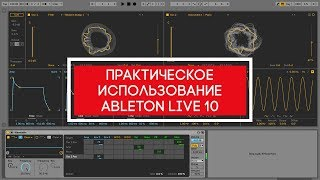 Практическое использование Ableton Live 10