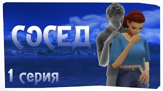 Сериал The Sims 4 Сосед \ 1 эпизод by NO VELLA FILMS