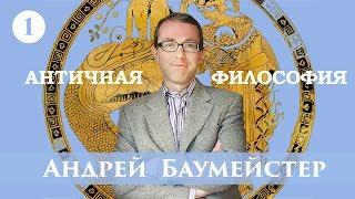 Античная философия. Лекция 1. Возникновение философии у греков.