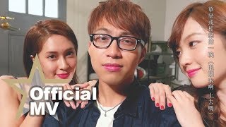 吳業坤 Kwan Gor - 精裝追女仔 Official MV - 官方完整版