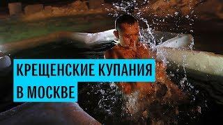 Смотреть видео Крещенские купания в Москве онлайн
