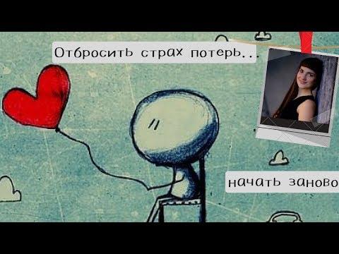 """Демо сессия 29-03-18 """"Отбросить страх потерь, начать заново"""""""
