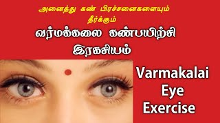 Gambar cover வர்மக்கலை கண்பயிற்சி இரகசியம்/Varmakalai Eye Exercise Secret/கோ/G +919894285755