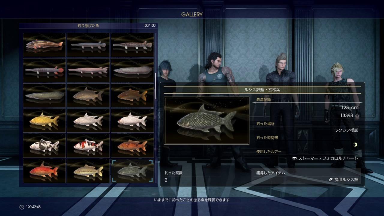 FF15 釣り コンプリートリスト