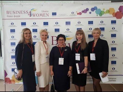Бізнес-форум Business4Women
